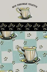 """Мои любимые рецепты. Книга для записи рецептов """"Звездный чай"""", А5"""
