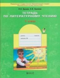 Капельки солнца. 1 класс. Тетрадь по литературному чтению. ФГОС