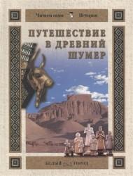 Путешествие в Древний Шумер