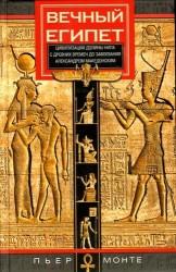 Вечный Египет. Цивилизация долины Нила с древних времен до завоевания Александром Македонским