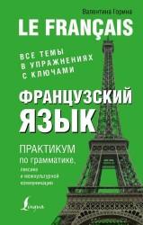 Французский язык. Практикум по грамматике, лексике и межкультурной коммуникации