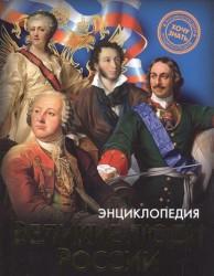 Энциклопедия. Великие люди России