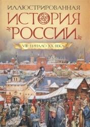 Иллюстрированная история России. VIII - начало ХХ века