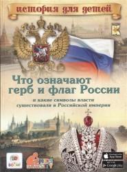 Что означают герб и флаг России, и какие символы власти существовали в Российской империи