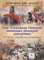 Как Александр Невский немецких рыцарей разгромил, и о чем он с ханом Батыем договаривался