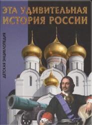 Эта удивительная История России. Детская энциклопедия