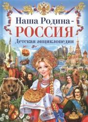 Наша Родина - Россия. Детская энциклопедия