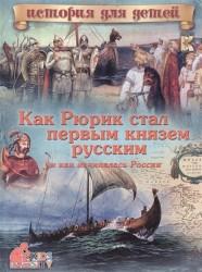 Как Рюрик стал первым князем русским и как начиналась Россия