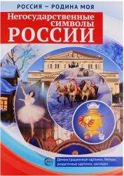 РОССИЯ - РОДИНА МОЯ. Негосударственные символы России. 10 демонстрационных картинок + 12 раздаточных карточек