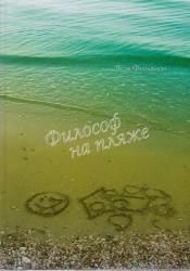 Философ на пляже. Книга для умных любого возраста.
