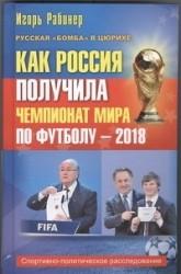 Как Россия получила чемпионат мира по футболу - 2018. Спортивно-политическое расследование.