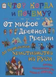 От мифов Древней Греции до появления христианства на Руси