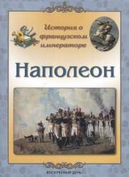 Наполеон. История о французском императоре