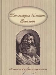 Так говорил Платон. Диалоги