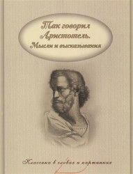 Так говорил Аристотель. Мысли и высказывания.