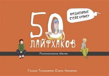 50 лайфхаков: психологические квесты
