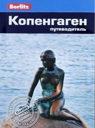 Копенгаген. Путеводитель