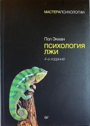 Психология лжи. 4-е издание