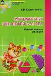 """Математика для детей 5-6 лет: Учебно-методическое пособие к рабочей тетради """"Я считаю до 10"""" 3-е изд.,доп. и перераб."""