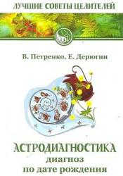 Астродиагностика. Диагноз по дате рождения / 6-е изд.
