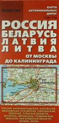 Карта автомобильных дорог: Россия. Беларусь. Латвия. Литва. От Москвы до Калининграда: 1см -7км