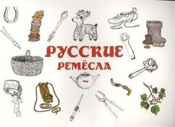 Русские ремесла