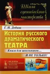 История русского драматического театра: Книга для школьников… И не только! / №143