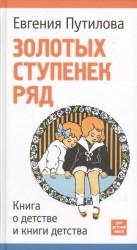 Золотых ступенек ряд. Книга о детстве и книги детства