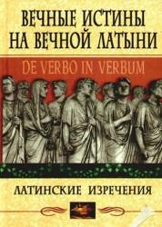Вечные истины на вечной латыни. De verbo in verbum. Латинские развлечения