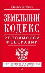 Земельный кодекс Российской Федерации: текст с изменениями и дополнениями на 21 января 2018 г.