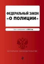 """Федеральный закон """"О полиции"""": текст с изменениями на 2018 год"""