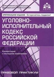 Уголовно-исполнительный кодекс Российской Федерации. Комментарий к последним изменениям.