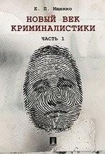 Новый век криминалистики. Часть 1.