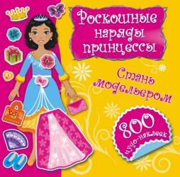 Роскошные наряды принцессы. Стань модельером. 800 чудо-наклеек