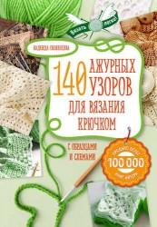 Ажур. 140 лучших узоров для вязания крючком с образцами и схемами