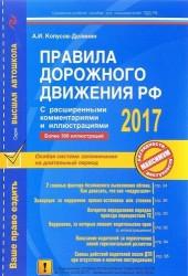 Правила дорожного движения РФ 2017 с расширенными комментариями и иллюстрациями