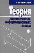 Теория экономических информационных систем
