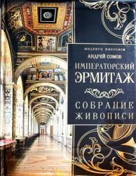 Императорский Эрмитаж. Собрание живописи