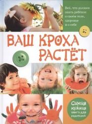 Ваш кроха растет. Все, что должен знать ребенок о своем теле, здоровье и о себе. Самая нужная книга для родителей
