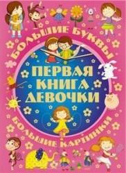 Первая книга девочки. Большой подарок любимой доченьке