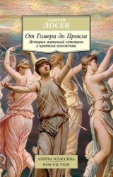 От Гомера до Прокла. История античной эстетики в кратком изложении
