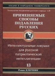 Технологии подавления Русского народа. Применяемые способы подавления русских. Часть 3