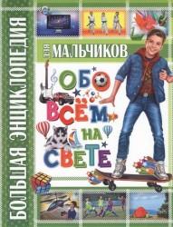 Большая энциклопедия для мальчиков обо всем на свете