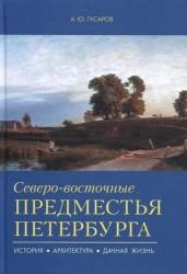 Северо-восточные предместья Петербурга.