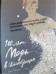 100 лет Моды в иллюстрациях (в пластиковом футляре)