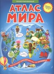 Атлас мира. Увлекательная книга-путешествие по континентам