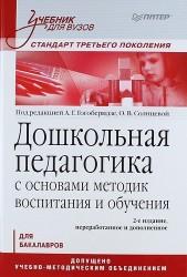 Дошкольная педагогика с основами методик воспитания и обучения. Учебник для вузов. 2-е изд. Стандарт третьего поколения