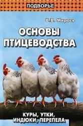 Основы птицеводства: куры, утки, индюки, перепела / 3-е изд.