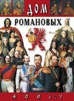 Каталог Дом Романовых 400 лет (русский язык)