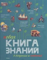 Новая Книга знаний в вопросах и ответах